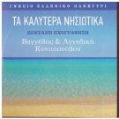 VANGELIS KONITOPOULOS KONITOPOULOU Ta kalytera nisiotika Live 32 tracks Greek CD