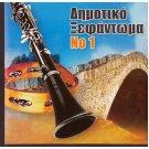 DIMOTIKO KSEFANTOMA 1 10 tracks Paradosiaka Agriodimos Greek CD