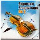 DIMOTIKO KSEFANTOMA 2 10 tracks Paradosiaka Skordalos Greek CD