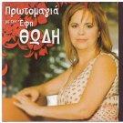 EFI THODI Protomagia 12 tracks Greek CD