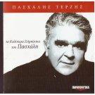 PASHALIS TERZIS Ta kalytera zeimpekika 15 tracks Greek CD