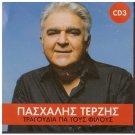 PASHALIS TERZIS Tragoudia gia tous filous cd3 12 tracks Greek CD