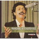 MANOLIS AGGELOPOULOS The great performances 15 tracks Greek CD