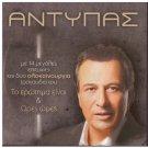 ANTYPAS 14 big hits and plus To erotima & Ores Ores Greek CD