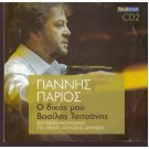 GIANNIS PARIOS Live O dikos mou Vasilis Tsitsanis 15 tracks Greek CD