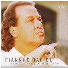 GIANNIS PARIOS cd2 Ola ta s agapo pou eipa 18 tracks Greek CD