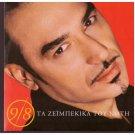 NOTIS SFAKIANAKIS Ta zeimpekika tou Noti 9/8 16 tracks Greek CD