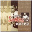 AKIS PANOU Great Composers 11 tracks Greek CD