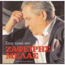 ZAFEIRIS ZAFIRIS MELAS Stin ygeia sou 11 tracks Greek CD