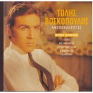 TOLIS VOSKOPOULOS Anepanaliptos 18 tracks Greek CD