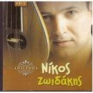 NIKOS ZOIDAKIS cd2 Afieroma 15 tracks Greek CD