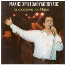MAKIS XRISTODOULOPOULOS HRISTODOULOPOULOS Ta xoreytika tou Maki 19 tracks Greek