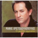 MAKIS XRISTODOULOPOULOS HRISTODOULOPOULOS The great performances 17 tracks Greek