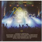 FOIVOS Live 20 years cd2 Vandi Garbi Dimitriou Karras Remos 19 tracks Greek CD