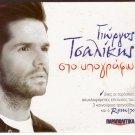 GIORGOS TSALIKIS Sto Ipografo 13 tracks and remix Greek CD
