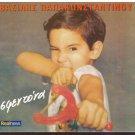 VASILIS PAPAKONSTANTINOU Sfentona Sfedona 10 tracks Greek CD