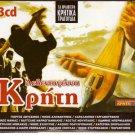 LEVENTOGENNA KRITI Kritika Crete Creta 3 CD rare 45 tracks Skoulas PSARANTONIS