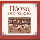 PASXA STO XORIO 4 cd set 60 tracks DIMOTIKA PARADOSIAKA rare
