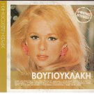 ALIKI VOUGIOUKLAKI 12 golden hits original performances Greek CD
