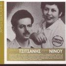 VASILIS TSITSANIS MARIKA NINOU 12 golden hits original performances Greek CD
