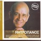 DIMITRIS MITROPANOS 12 golden hits original performances Greek CD