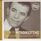 GRIGORIS BITHIKOTSIS 12 golden hits original performances Greek CD