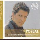 SAKIS ROUVAS 12 golden hits original performances Greek CD