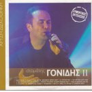 STAMATIS GONIDIS II 12 golden hits original performances Greek CD