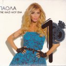PAOLA Gine Mazi mou Ena 11 tracks SEALED Greek CD