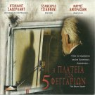 FIVE MOONS SQUARE Donald Sutherland Giancarlo Giannini Murray Abraham R2 DVD