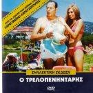 O TRELLOPENINTARIS (1971) Konstadaras Rika Dialyna Vicky Vanita Greek DVD