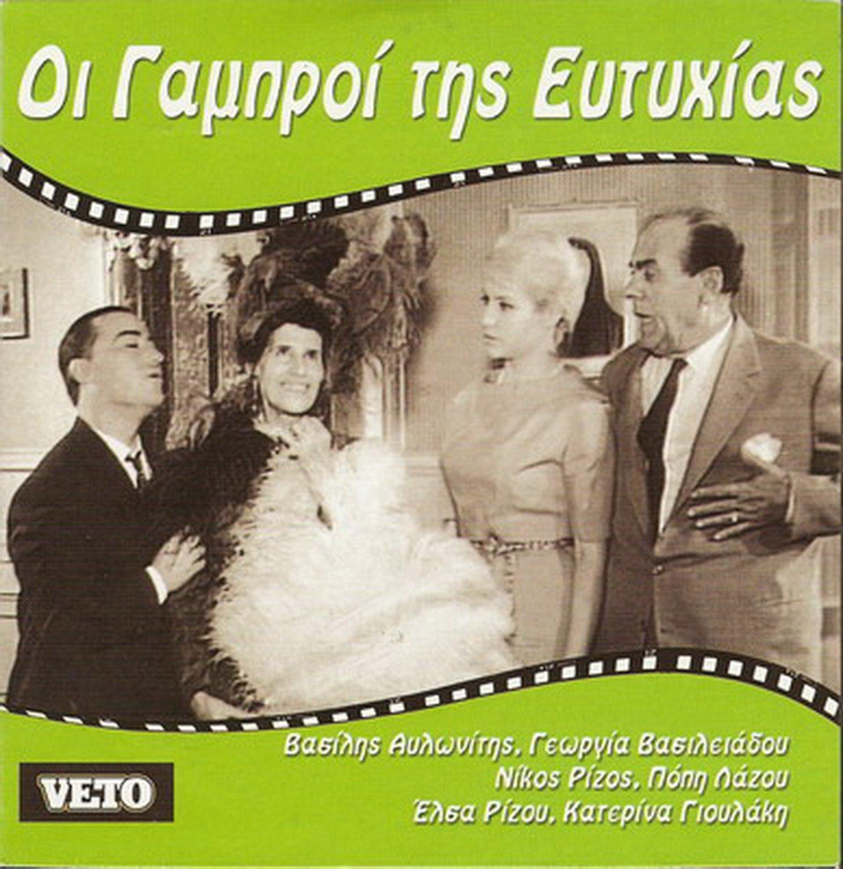 OI GABROI TIS EFTYHIAS Vasilis Avlonitis Georgia Vasileiadou Greek DVD
