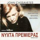 OPENING NIGHT Gena Rowlands Ben Gazzara Joan Blondell John Cassavetes PAL DVD