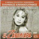I ZAVOLIARA Aliki Vougiouklaki Giorgos Foundas Stelios Vokovich Greek DVD
