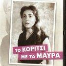 TO KORITSI ME TA MAVRA Ellie Lambeti Horn Foundas Cacoyannis (1956) Greek DVD