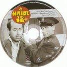 O ILIAS TOU 16OU Hajihristos Papagiannopoulos Vengos Sakellarios (1959 Greek DVD
