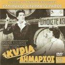 I KYRIA DIMARHOS Georgia Vasileiadou Vasilis Avlonitis Kourkoulos Greek DVD