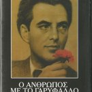 O ANTHROPOS ME TO GARIFALLO Alexandrakis Kazakos Kazan Katrakis Tzimas Greek DVD