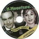 I MOUSITSA Aliki Vougiouklaki Andreas Barkoulis Giannis Gionakis Greek DVD