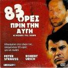 83 HOURS 'TIL DAWN (1990) Peter Strauss Robert Urich R2 DVD