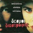 MALICE Alec Baldwin Nicole Kidman Bill Pullman Joshua Malina R2 DVD