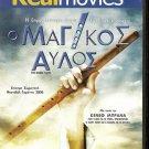 THE MAGIC FLUTE Mozart Kenneth Branagh Amy Carson Joseph Kaiser  R2 DVD