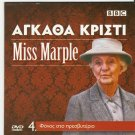 MARPLE: THE MURDER AT THE VICARAGE Joan Hickson PAL DVD