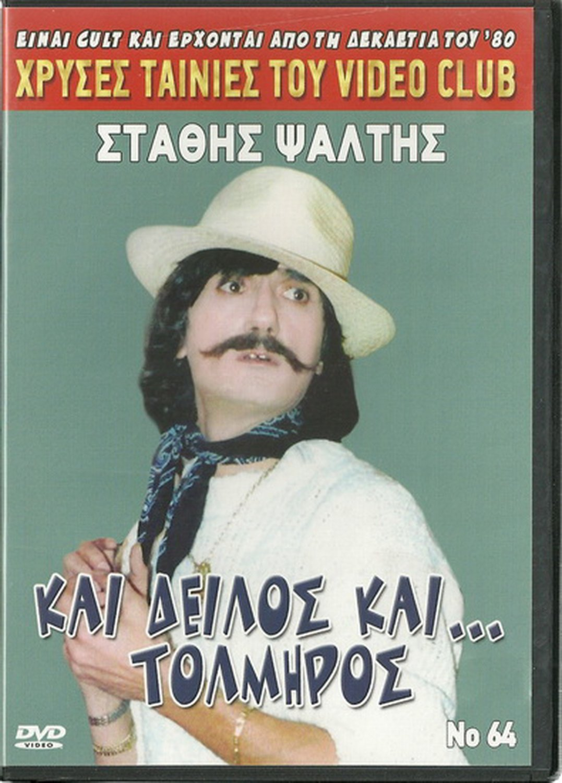 KAI DEILOS KAI TOLMIROS Stathis Psaltis Hristina Pappa Vasilis Tsaglos Greek DVD