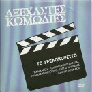TO TRELLOKORITSO Jenny Karezi Andreas Barkoulis Labros Konstadaras Greek DVD