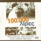 EKATO HILIADES 100000 LIRES Mimis Fotopoulos Dinos Iliopoulos Panou Greek DVD