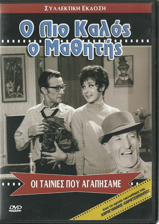 O PIO KALOS O MATHITIS Dinos Iliopoulos Xenia Kalogeropoulou Mosholiou Greek DVD