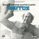 ENAS ANTHROPOS PANTOS KAIROU Glykofrydis Katsouridis Vengos Veggos Greek DVD