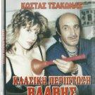 KLASSIKI PERIPTOSI VLAVIS Kostas Tsakonas Magda Tsagani Teta Konstada Greek DVD