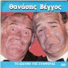 TO DIDYMO TIS SYMFORAS Thanasis Vengos Pavlos Haikalis Greek DVD